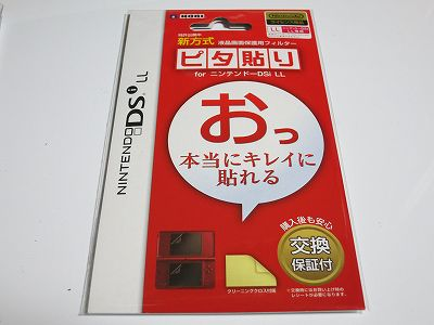 3ds 液晶保護シート
